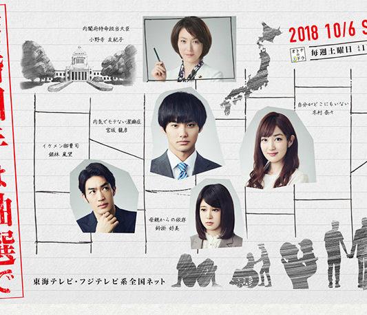 J-Drama fansubs – I'm a Japanese drama enthusiast translating